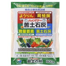 朝日工業 ハイパワー苦土石灰 600g (家庭菜園・園芸・ガーデニング・土壌改良材・肥料)