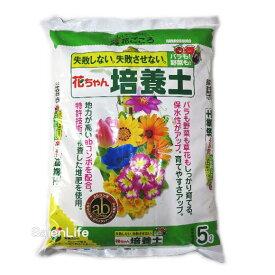 花ごころ 花ちゃん培養土 5リットル(家庭菜園・用土・園芸・ガーデニング・初心者向け)