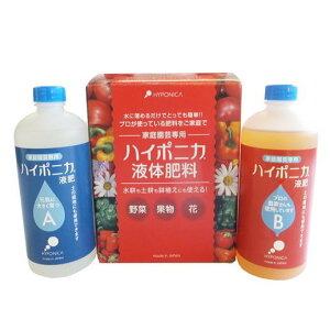 ハイポニカ液体肥料500mlセット 水耕栽培にオススメ!(園芸 ガーデニング 家庭菜園 プランター 液肥)