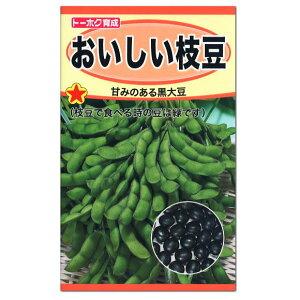 トーホク おいしい枝豆 種 生産地:北海道(えだまめ 家庭菜園 プランター栽培 エダマメのタネ たね 種子 夏野菜)