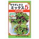 トーホク サラダレタスミックス5 種プランター栽培もおすすめ!20日〜30日で収穫!(家庭菜園・プランター栽培・ベ…
