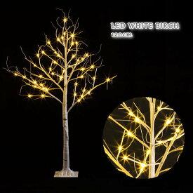 LEDホワイトブランチツリー 120cm(1061 イルミネーション 電飾 LEDライト 店舗装飾 ディスプレイ 飾り おしゃれ 木 オブジェ しらかば インテリア雑貨)