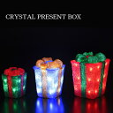 クリスタルモチーフ 3連プレゼントボックス(5324 クリスマスイルミネーション 3Dモチーフ 電飾 かわいい おしゃれ …