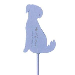 お供えピック ペット用 犬 パープル「ありがとう」 12本セット (5005PU アレンジ 仏壇 仏具 お供え用 メモリアル)