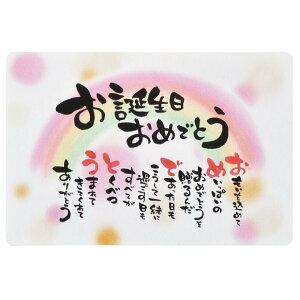 ほっこりポエムカード 「お誕生日おめでとう」147×100mm 10枚セット ハガキサイズ(4567 かわいい おしゃれ お祝い メッセージ入り アレンジ)