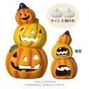 当店人気商品!新製品!ハロウィン 陶製オーナメント パンプキンタワー キャンドル風ライト 2個付(403・かぼちゃ・オ…