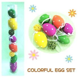 【送料無料!24個セット】ハッピーイースター カラフルエッグセット 8PCS(EGG01・イースターエッグ・EASTER・アレンジ・卵 たまご 飾り・かわいい・イベント・ディスプレイ)