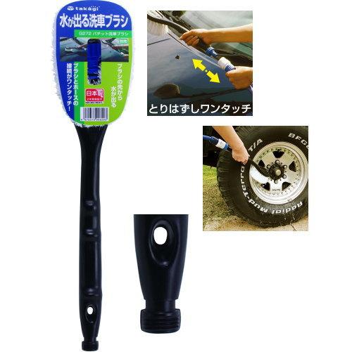 タカギ G272 パチット洗車ブラシ 水の出る洗車ブラシ!車のタイヤ周りの掃除に