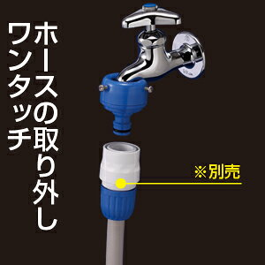 【パッケージなしタイプ】タカギ QG043FJ 蛇口ニップル (散水パーツ・ガーデニング・園芸・家庭菜園・水やり)