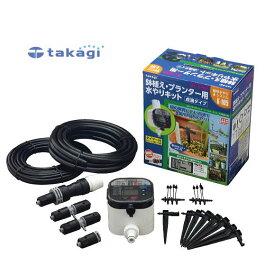送料無料!タカギ 簡単水やりシステム GKK105 スターターキット(鉢植え・プランター用)かんたん水やりタイマー (自動水やり機・灌水用品・自動散水・芝生 花・ガーデン・DIY ガーデニング 用具・工具 散水器具・自動水やり器)