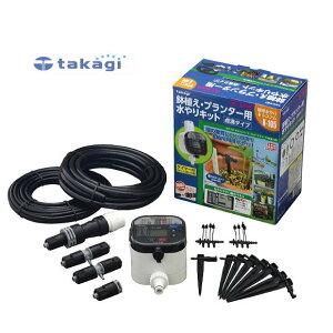 送料無料!タカギ 簡単水やりシステム GKK105 スターターキット(鉢植え・プランター用)かんたん水やりタイマー (自動水やり機 灌水用品 自動散水 芝生 花・ガーデン・DIY ガーデニ