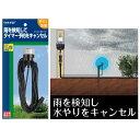 タカギ GTS101 雨センサー 水道代の節約!雨量を検知する 雨センサー自動水やり器別売パーツ (散水・ガーデニング・園芸・菜園・水やり)