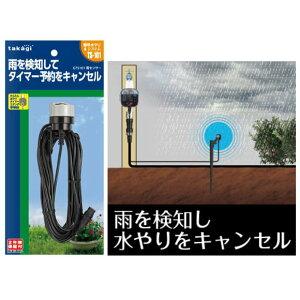 タカギ GTS101 雨センサー 水道代の節約!雨量を検知する 雨センサー 自動水やり器別売パーツ(散水パーツ ガーデニング 園芸 節水 水やり)