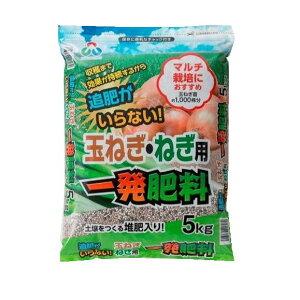 朝日 玉ねぎ・ねぎ用 一発肥料 5kg 元肥用(家庭菜園 玉ねぎ用 ネギ用 園芸 ガーデニング 野菜 肥料)