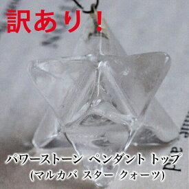 【訳あり!】クオーツ Quartz マルカバスター Merkaba Star SILVER 925【ブライアン シャイダー】