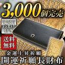 財布 長財布 財布 フクロウ 梟 縁起財布 風水 選べる金護符カード付きラウンドジップ ラウンドファスナー(ロングウォ…