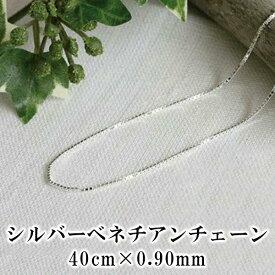 シルバー チェーン ネックレス ベネチアン 40cm×0.9mm レディース メンズ スターリングシルバー 925 ペンダント シルバーアクセサリー アクセ 開運 ファッション プレゼント2020 子 鼠 ねずみ 令和2年
