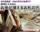 金運アップ・開運財布専門店 「財布屋」 日本の財布職人が作る開運の財布 開運キーホルダー お札の元