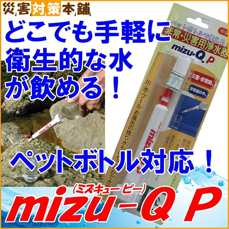 非常災害用浄水器 mizu-QP ミズキューピー 使用期限:2021年12月 コンビニ受取可 [602] (防災備蓄の倉庫番 災害対策本舗)