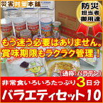 【非常食セット】バラエティセット10(バラテン)