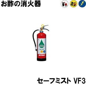 セーフミスト VF3