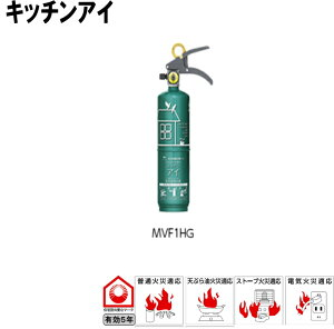 モリタ宮田 家庭用消火器 キッチンアイ エメラルドグリーン MVF1HAG 使用期限:2026年【リマインダーサービス対象】 (コンビニ受取可) [10010] (防災備蓄の倉庫番 災害対策本舗)
