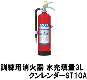 【取寄】 訓練用消火器 クンレンダー 水充てん量3.0L・普及消火器タイプ ST10A (防災備蓄の倉庫番 災害対策本舗)