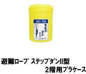 ステップダンII 2階用プラケース(コンビニ受取可) [805] (防災備蓄の倉庫番 災害対策本舗)