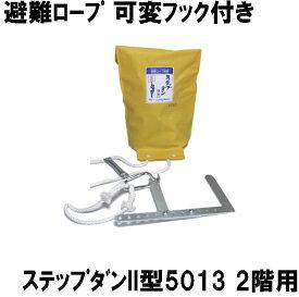 避難ロープ 可変フック付きステップダンII型5013 2階用(コンビニ受取可) [10010] (防災備蓄の倉庫番 災害対策本舗)
