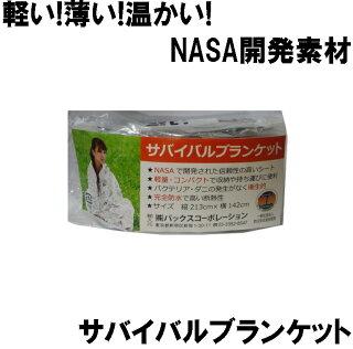 NASA開発素材!サバイバルブランケット