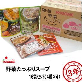 カゴメ 野菜たっぷりスープ 3年保存 16袋セット 4種×4袋 コンビニ受取可:2個迄 (防災備蓄の倉庫番 災害対策本舗)
