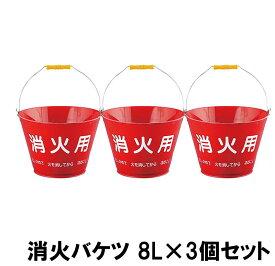 【取寄】 消火バケツ 8L×3個セット (防災備蓄の倉庫番 災害対策本舗)