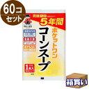 【取寄】 ポケットワンコーンスープ カップ・スプーン付 5年保存 アレルゲンフリー 60個/ケース(15個入り×4箱) 【…