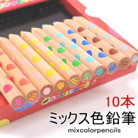 コクヨ ミックス色鉛筆(10色) メール便可:1個迄 コンビニ受取可 (防災備蓄の倉庫番 災害対策本舗)