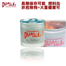 DualHeat デュアルヒート 固形燃料 2時間燃焼タイプ 小缶(コンビニ受取可) (防災備蓄の倉庫番 災害対策本舗)