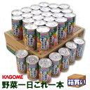 カゴメ 野菜一日これ一本長期保存用 30本缶 1ケース アレルゲンフリー 賞味期限:2025年01月 【リマインダーサービス…