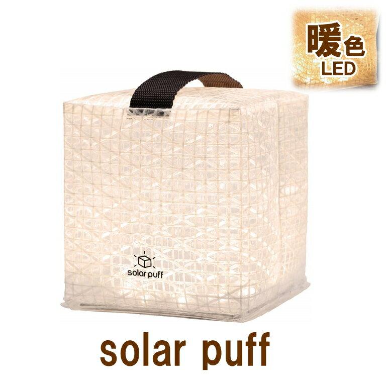 ランドポート ソーラー式エコライト ソーラーパフ warm light PUFF-15WL メール便可 (防災備蓄の倉庫番 災害対策本舗)
