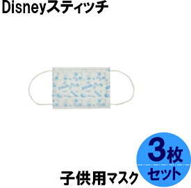 Disneyスティッチ 子供用マスク 3枚セット メール便可:10個迄 コンビニ受取可 (防災備蓄の倉庫番 災害対策本舗)