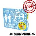 抗菌ヤシレット!抗菌AG非常用トイレ BR-905 30回分( 汚物袋付き)(コンビニ受取可) [5402] (防災備蓄の倉庫番 災害対策本舗)