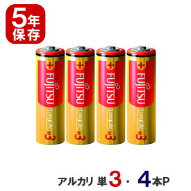 FDK 富士通 アルカリ乾電池 LongLife 単3形 4本パックLR6FL(4S) 保存期限:2021年04月 メール便可:10個迄 コンビニ受取可 (防災備蓄の倉庫番 災害対策本舗)