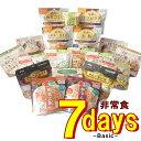 【Renewal】 非常食セット 5年保存 7日分 7daysBasic (セブンデイズベーシック) 【リマインダーサービス対象】 [73025…