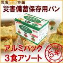 ■訳あり(賞味期限が短い)■5年保存 災害備蓄用パン アルミパック3食アソート(生命のパン:オレンジ・黒豆・プチヴ…