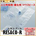 ■メール便可:7個迄■フェイスシールド RESACO-R(レサコ・アール)【防災グッズの専門店 楽天 災害対策本舗】