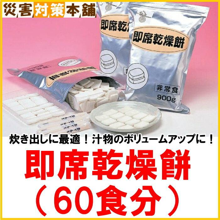 【取寄】 即席乾燥餅 約60食分 約20食分×3P1ケース 5年保存 (リマインダーサービス対象) (コンビニ受取可:1個迄 [10010]