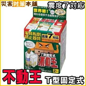 不動王 T型固定式 2個組 家具転倒防止器具(コンビニ受取可) (防災備蓄の倉庫番 災害対策本舗)