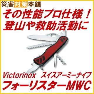 VICTORINOX(ビクトリノックス)フォーリスターMWC