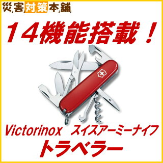 VICTORINOX(ビクトリノックス)トラベラー(1.3703.)