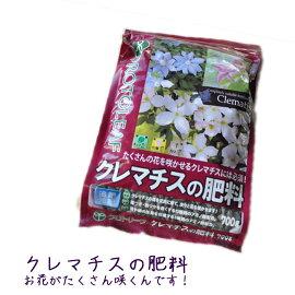 【クレマチスに最適】【専用の肥料】【初心者】【安心】クレマチスの肥料