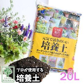培養土 元気で活きのいい培養土 20L 【草花・野菜・観葉植物・バラ】※2袋まで1送料