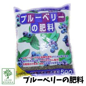 【ブルーベリーに最適】【初心者】【安心】ブルーベリーの肥料500g